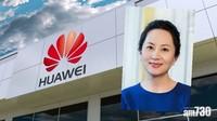 """""""Công chúa  Huawei"""" vừa bị  bắt tại Canada có thể bị kết án 30 năm tù"""