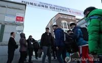 Hàn Quốc 'dừng tiếng' để các sỹ tử thi đại học