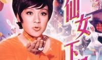 Cuộc đời minh tinh Hong Kong mới bị phát hiện chết lâu ngày tại nhà