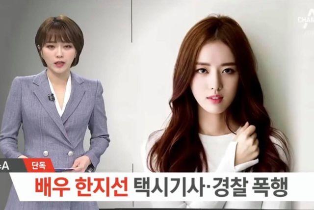 Tấn công một tài xế taxi, nữ diễn viên trẻ xứ Hàn buộc phải dừng đóng phim - 1